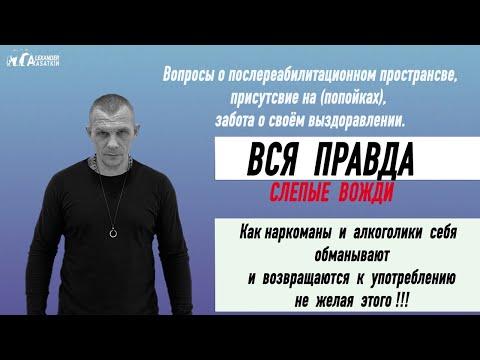 Александр Касаткин PRO - Вопросы о послереабилитационном выздоравлении.