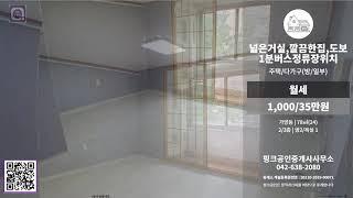[보는부동산] 대전 가양동 주택 월세