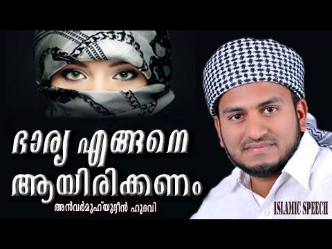ഭാര്യ എങ്ങനെ ആയിരിക്കണം   islamic Speech In Malayalam   Anwar Muhiyudheen Hudavi   Mathaprasangam