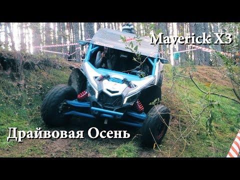 Maverick X3 на оффроад соревновании Драйвовая Осень