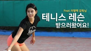 한국 테니스의 자존심 이형택 감독님께 한수 배워보았습니다ㅣ스포츠 테니스