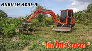 เเบ็คโค Kubota Kx91-3 ตัดหญ้า