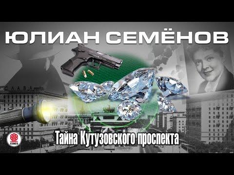 Тайна кутузовского проспекта. Семенов Ю. Аудиокнига. читает Всеволод Кузнецов