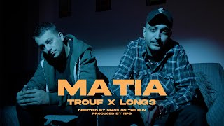 TROUF x LONG3 - Μάτια (Official Music Video)