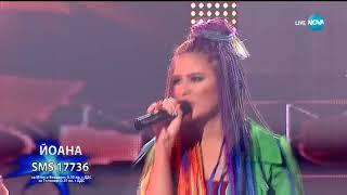 Йоана Димитрова - Crazy in love - X Factor Live (22.10.2017)