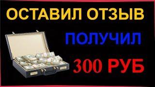 ТОП сайты,заработок БЕЗ ВЛОЖЕНИЙ 300 рублей ЗА ОТЗЫВ!!