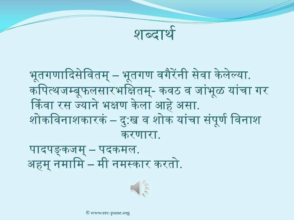 Sanskrit Shlok 1 Class 10