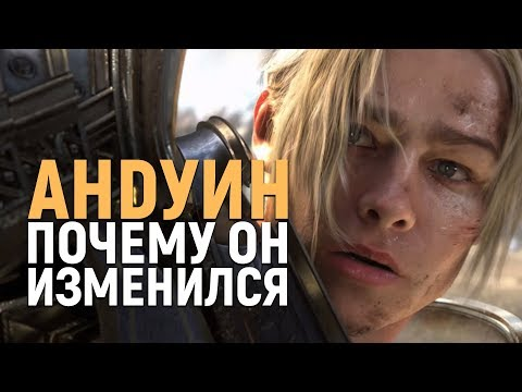 ЧТО СТАЛО С АНДУИНОМ??? | Wow: Battle for Azeroth