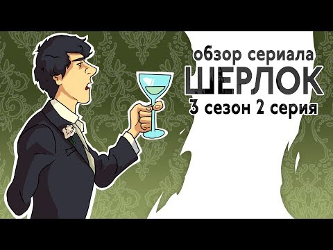 Сериал шерлок холмс шерлок 3 сезон 2 серия смотреть