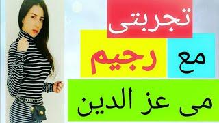 تجربتى مع رجيم مى عز الدين كنزى ستارز Youtube