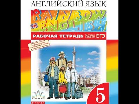 Unit 4, Ex.2 / ГДЗ. Rainbow English. 5 класс. Рабочая тетрадь