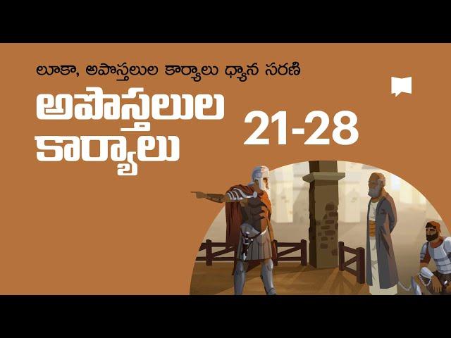సువార్త శ్రేణి: అపోస్తలుల కార్యాలు 21-28 Acts 21-28
