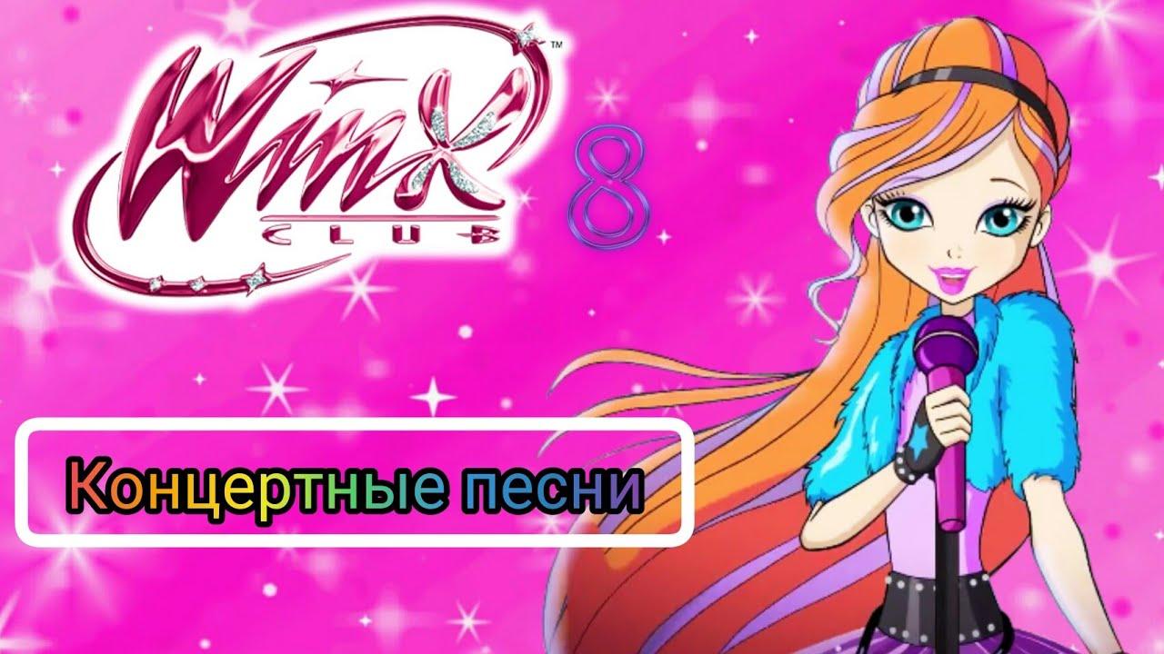 Клуб Винкс - Все коцертные песни - 8 сезон. - YouTube