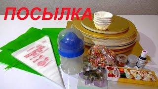 Распаковка посылки подложки для тортов, краски, вырубка, кондитерские мешки(Распаковка посылки подложки для тортов, краски, вырубка, кондитерские мешки и другое. Unpacking substrate packages for..., 2016-09-19T19:26:05.000Z)