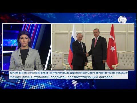 Турция и РФ подписали договор по контролю за перемирием в Карабахе
