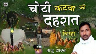 Superhit Bhojpuri Birha 2017 - चोटी कटवा की दहशत - Choti Katwa Ki Dahshat.