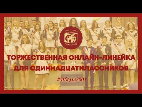 Онлайн-линейка для одиннадцатиклассников   Школа №2001