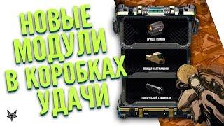 Новые модули в коробках удачи Warface!!!