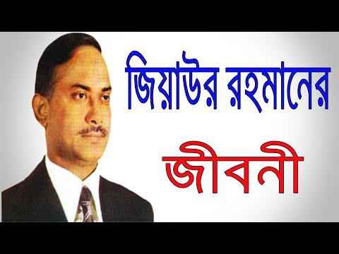 Bangladesh President List | Top 10 Presidents of Bangladesh History