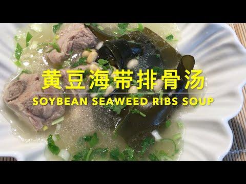 SOYBEAN SEAWEED RIBS SOUP 黄豆海带排骨汤:完美融汇动、植物蛋白,清火消炎、营养滋补,汤汁鲜浓有秘诀呵,一定要看!
