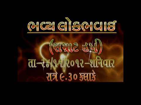 Indian Emperor Harsh - Gujarat Lok-Bhavai @ Morbi (Gujarati Language)