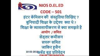 CODE - 501 BLOCK - 1  UNITE - 2 सेड्लर कमीसन  सपरू समित जाकिर हुसैन  अबॅड बुड प्रतिवेदन