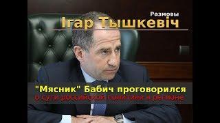 Бабич проговорился о сути российской политики в регионе