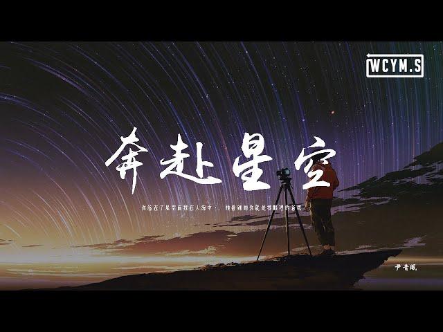 尹昔眠 - 奔赴星空「你落在了星空而我在人海中,擡頭看到的你就是我眼裡的蒼穹」【動態歌詞/pīn yīn gē cí】