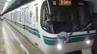 [警笛あり]神戸市営地下鉄 5000形5105F 海岸線 みなと元町駅発車