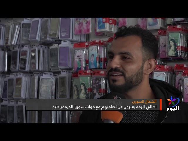 أهالي الرقة يعبرون عن تضامنهم مع قوات سوريا الديمقراطية