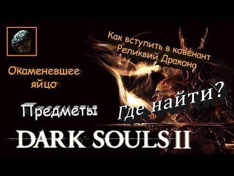 ОКАМЕНЕВШЕЕ ЯЙЦО / КОВЕНАНТ РЕЛИКВИЙ ДРАКОНА - [Dark Souls 2]