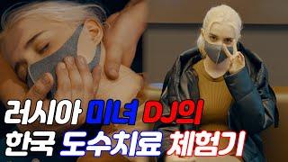 러시아 미녀 DJ의 한국 도수치료 체험기 (feat. …