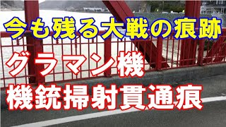 グラマン戦闘機の機銃掃射の跡 橋の分厚い鉄板に貫通穴