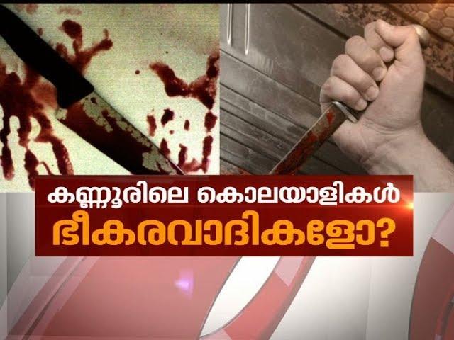 കണ്ണൂരിലെ കൊലയാളികള് ഭീകരവാദികളോ? |News Hour 14 Feb 2018