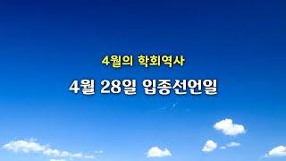 [학회역사] 4월 28…