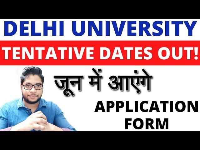 Delhi University Application form tentative dates released DU LATEST UPDATE