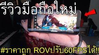 รีวิว Asus Zenfone Max Pro M1 มือถือโคตรดี ราคาไม่แพง เล่นROVเปิด60fpsได้!