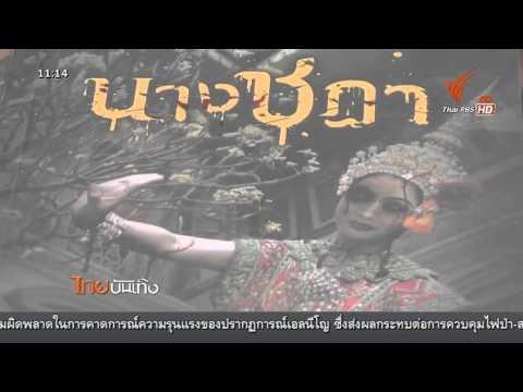 ส่งออกนิยายผีไทยหลอนนักอ่านเอเชีย