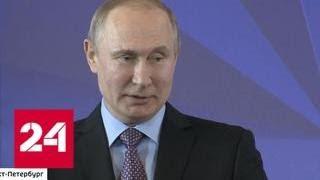 Смотреть видео Интеллектуальные локомотивы: президент поставил задачи высшему образованию - Россия 24 онлайн