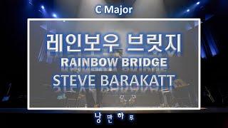 [영화음악 피아노 악보] 레인보우 브릿지(Rainbow Bridge) - 낭만하루 편곡