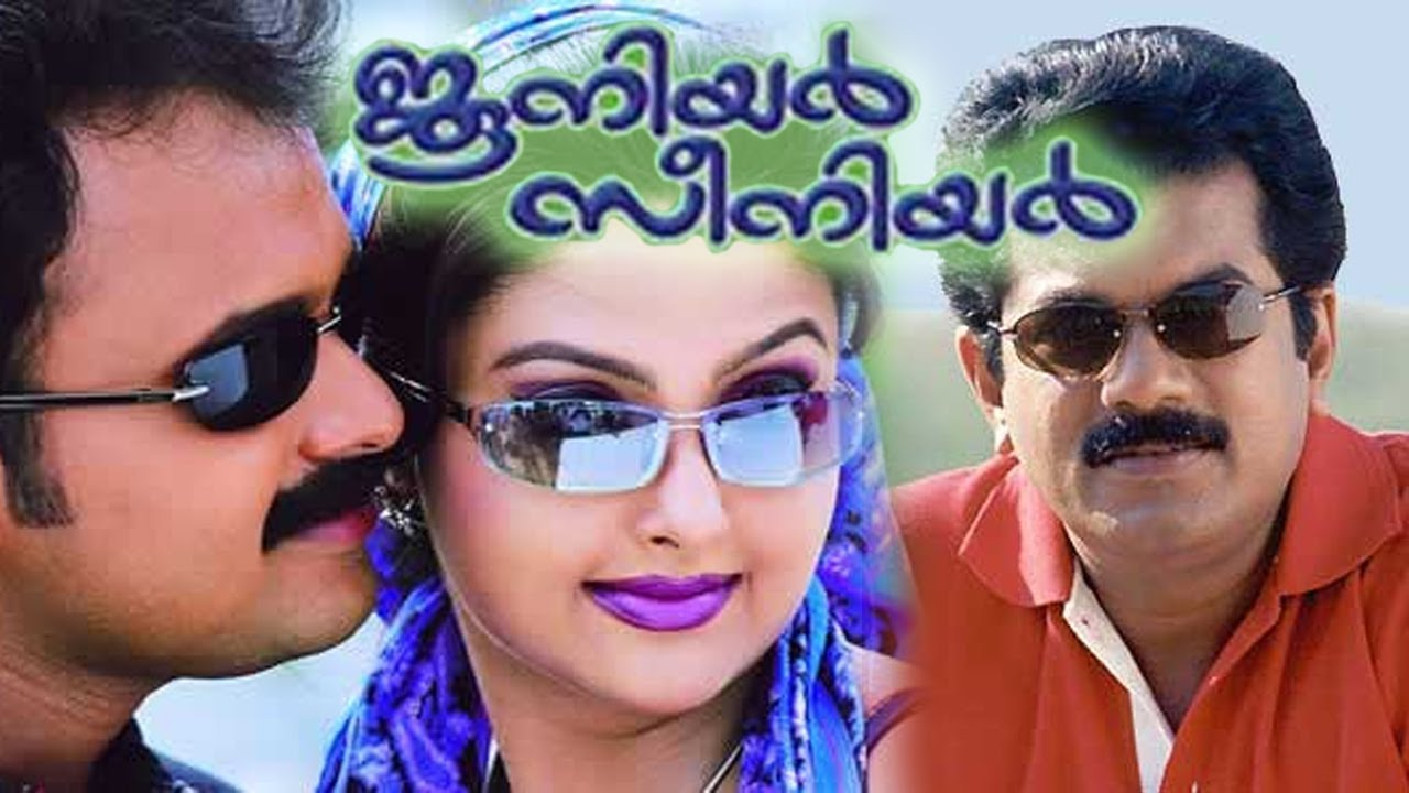 Download Junior Senior - Malayalam full movie 2015 new releases. Malayalam full movie