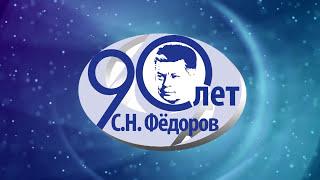Торжественная церемония открытия памятника академику Святославу Николаевичу Фёдорову