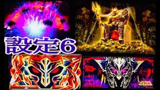 アナザーゴッドハーデス リセット設定6 死神冥王 パチスロ GODシリーズ