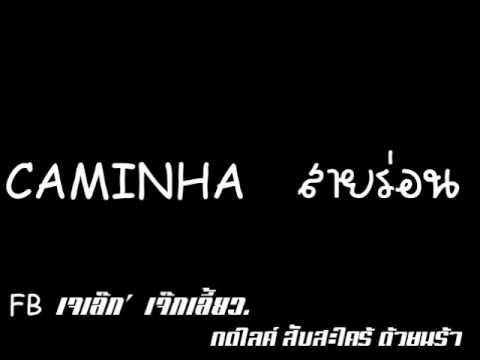 CAMINHA สายร่อน BY DJ CRT REMIX