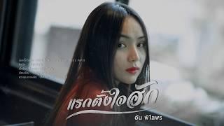 แรกตั้งใจฮัก - อัน พิไลพร【COVER VERSION】Original : ปรีชา ปัดภัย OST.ไทบ้านเดอะซีรีส์ 2 Part II