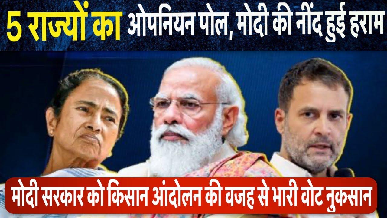 Opinion Poll 2021 West Bengal, Tamil Nadu असम, केरल और पुद्दुचेरी में देखिए 5 राज्यों का ओपनियन पोल