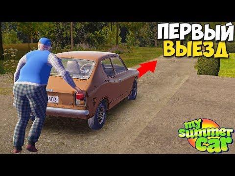 #7 | Первый ВЫЕЗД ДРАНДУЛЕТА | Пердит НО ЕДЕТ - My Summer Car
