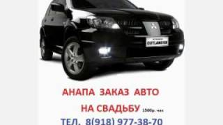 Анапа свадьба в Анапе свадебное такси в Анапе заказ авто на свадьбу в Анапе заказ такси для свадьбы в Анапе аренда машины на свадьбу в Анапе