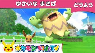 【ポケモン公式】童謡「ゆかいなまきば」-ポケモン Kids TV【こどものうた】