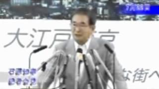 石原都知事「菅は北鮮系組織に何千万も献金するなら、なでしこに出せ」 thumbnail